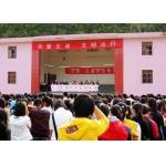 福建省永春第三中学