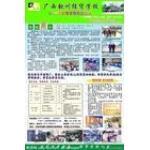 广西钦州市经贸学校