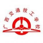 广西钦州市交通技工学校