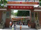 广西钦州商贸学校相册