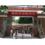 广西钦州商贸学校