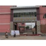 济南市济阳县创新中学