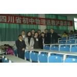 成都石室外国语实验学校