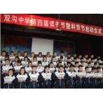 淄博市淄川区双沟中学