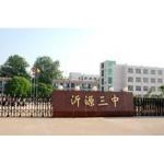 淄博市沂源县第三中学相册