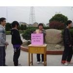 杭州市萧山区城南初级中学