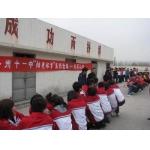 枣庄市滕州第十一中学