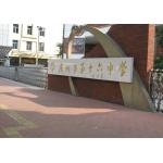 广州市第十六中学南校区