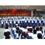 韶关市第八中学