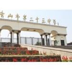 唐山市第二十三中学(河北省现代教育技术实验学校)