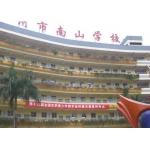 惠州市南山学校(小学部)