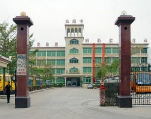 汕头市潮南实验学校 中学部