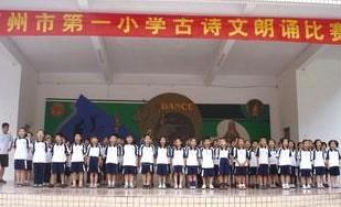 惠州市第一小学(惠州一小)相册
