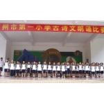 惠州市第一小学(惠州一小)