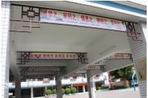 惠州市第十小学相册