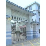 惠州市第十一小学