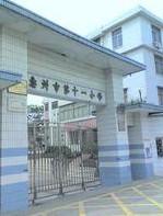 惠州市第十一小学金榜分校相册