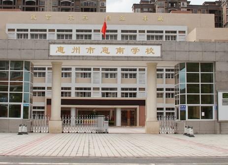 惠州市惠南学校(小学部)相册