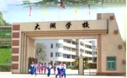惠州市大湖学校(中学部)相册