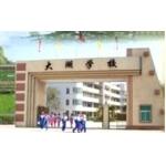 惠州市大湖学校(中学部)