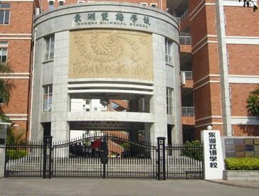 惠州市东湖双语学校(小学部)相册