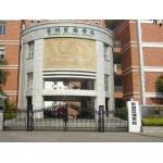 惠州市东湖双语学校(小学部)