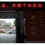 惠州市淡水第一小学(淡水一小)