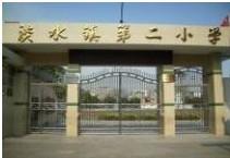 惠州市惠阳区淡水第二小学(淡水二小)相册