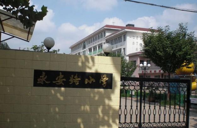 潍坊市潍城区永安路小学相册