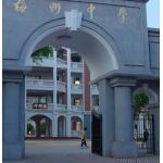 梅州市梅江区梅州中学
