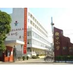 广州市从化市街口街中心小学