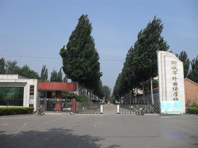 聊城市外国语学校(高中部)相册