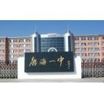 唐山市唐海县第一中学(唐海一中)