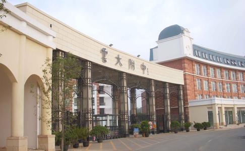 云南大学附属中学(云大附中)(高中部)相册