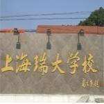 上海市瑞大学校(小学部)相册