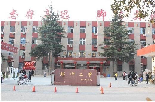 郑州市第二中学(郑州二中)相册