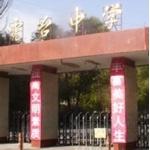 西宁市虎台中学相册