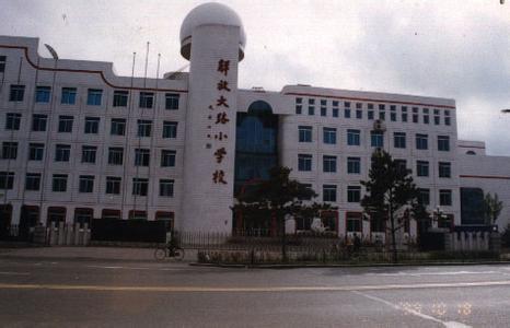 长春市解放大路小学照片4