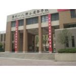 郑州市一八联合国际小学相册