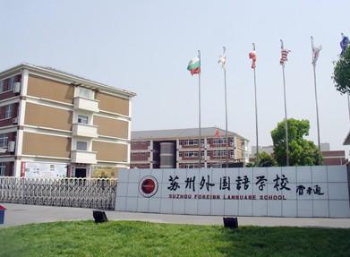苏州外国语学校小学部相册