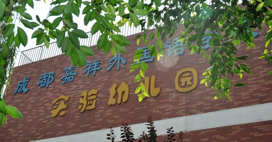 成都嘉祥外国语学校实验幼儿园相册