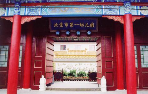 北京市第一幼儿园(北京市第一托儿所)相册