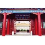 北京市第一幼儿园(北京市第一托儿所)