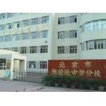 陈经纶中学分校实验学校(陈分实验学校)