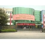 四川师范大学实验外国语学校(小学)
