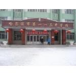 哈尔滨市第一一三中学