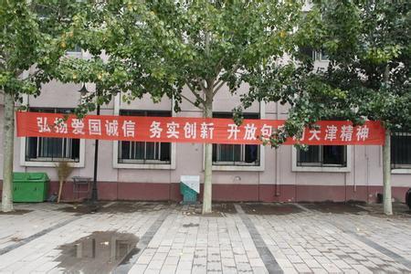 天津市武清区杨村第一中学(杨村一中)相册