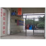 成都市新阳光学校