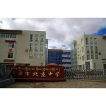 拉萨北¤京中学