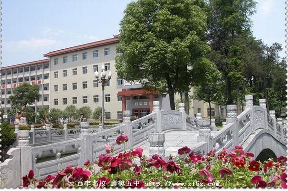 襄樊五中始建于1902年,校址设于古襄阳城西北隅襄阳学宫旧址,原名